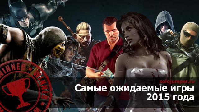 игры 2015 года