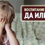 Воспитание: 10 причин не бить ребенка