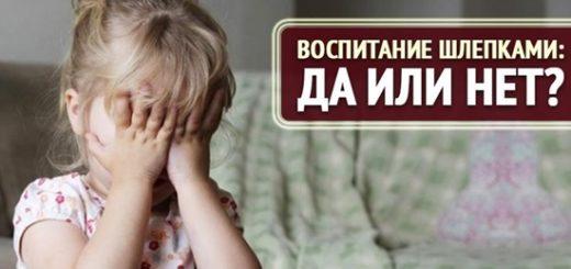 можно ли бить ребенка