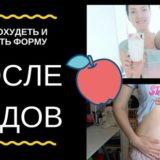 Как похудеть после родов 100% эффективно!