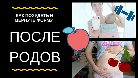быстро похудела после родов