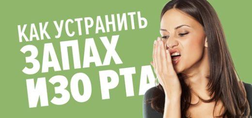 запах изо рта лечение у взрослых