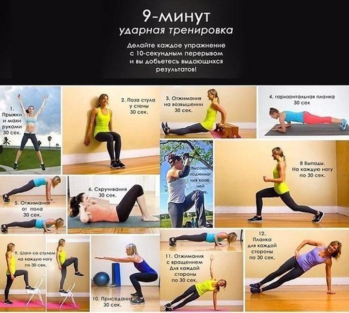тренировка программа