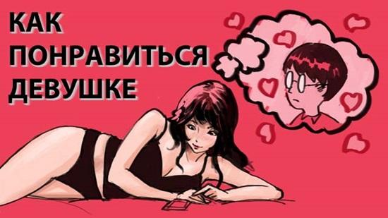хочу понравиться девушке