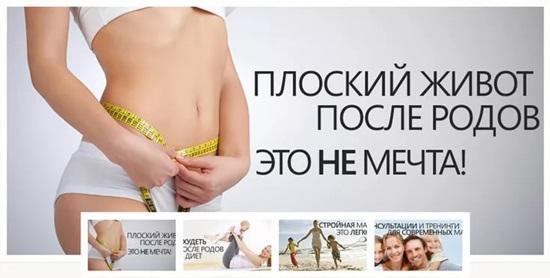 потеря веса после родов