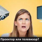 Проектор или телевизор что лучше?