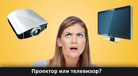 Проектор или телевизор