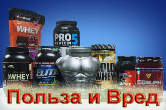 вред протеина для мужчин