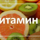 ТОП 10 – Продукты содержащие витамин С