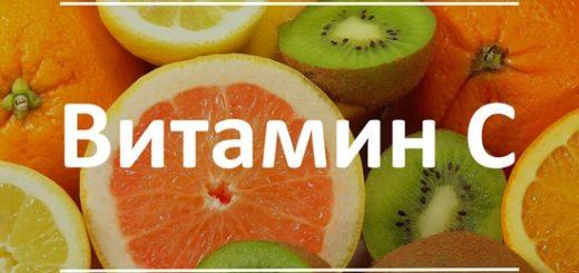 продукты содержащие витамин c