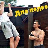 Силовые тренировки для подростков