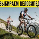 Как сделать правильный выбор при покупке велосипеда?