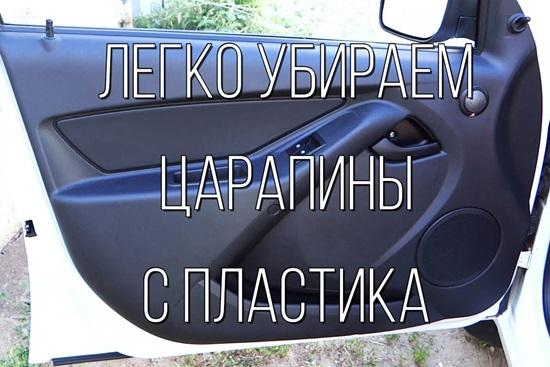удалить царапину на пластике автомобиля