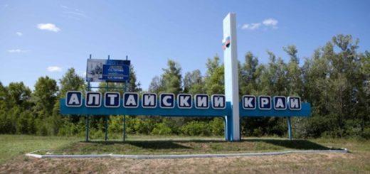 Россияне хотели бы жить в Алтайском крае