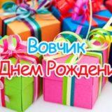 Поздравления с днем рождения Владимиру