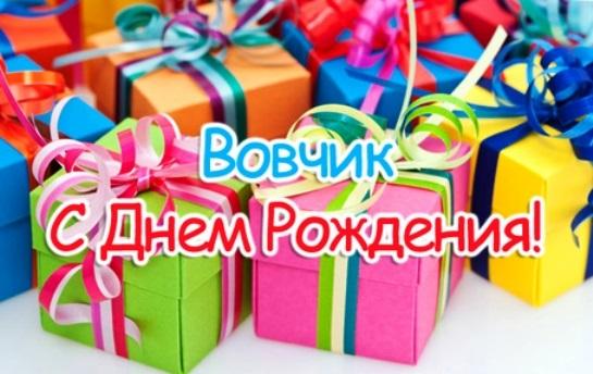 открытка поздравления владимиру