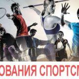 Программы страхования спортсменов: особенности полиса