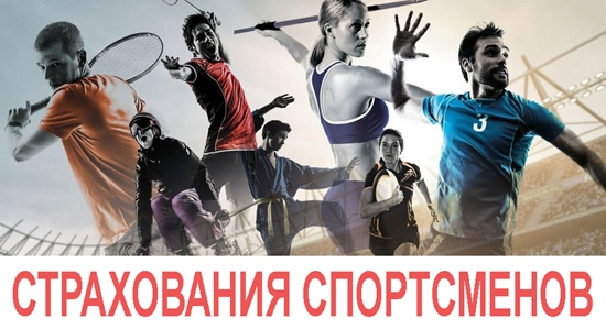 страхования для спортсменов